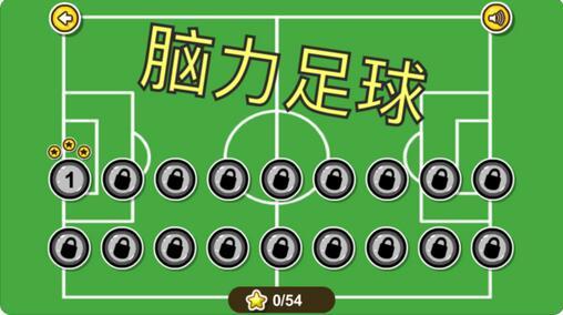 脑力足球手机版游戏截图3