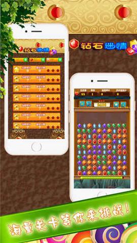 宝石星星消消乐安卓版游戏截图2