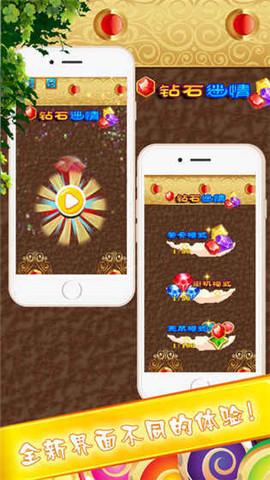 宝石星星消消乐安卓版游戏截图3
