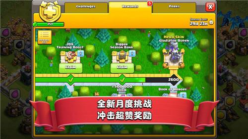 部落冲突九游版游戏截图1