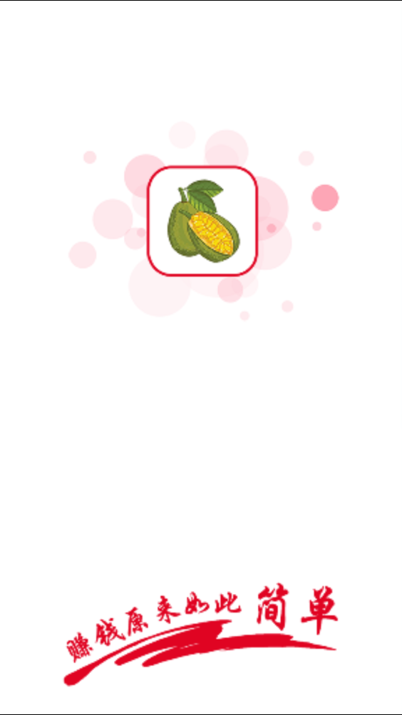 菠萝蜜游戏截图1