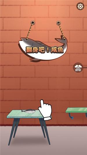 咸鱼的100种死法截图-1