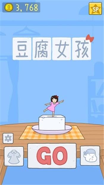 豆腐女孩游戏截图2