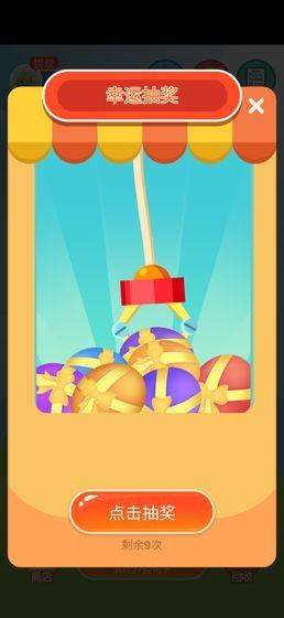 阳光金币屋游戏截图3