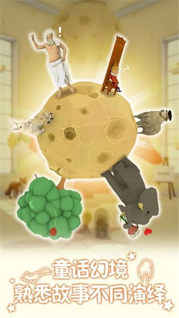 小王子的幻想谜境游戏截图2