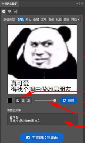 PS熊猫头助手游戏截图1