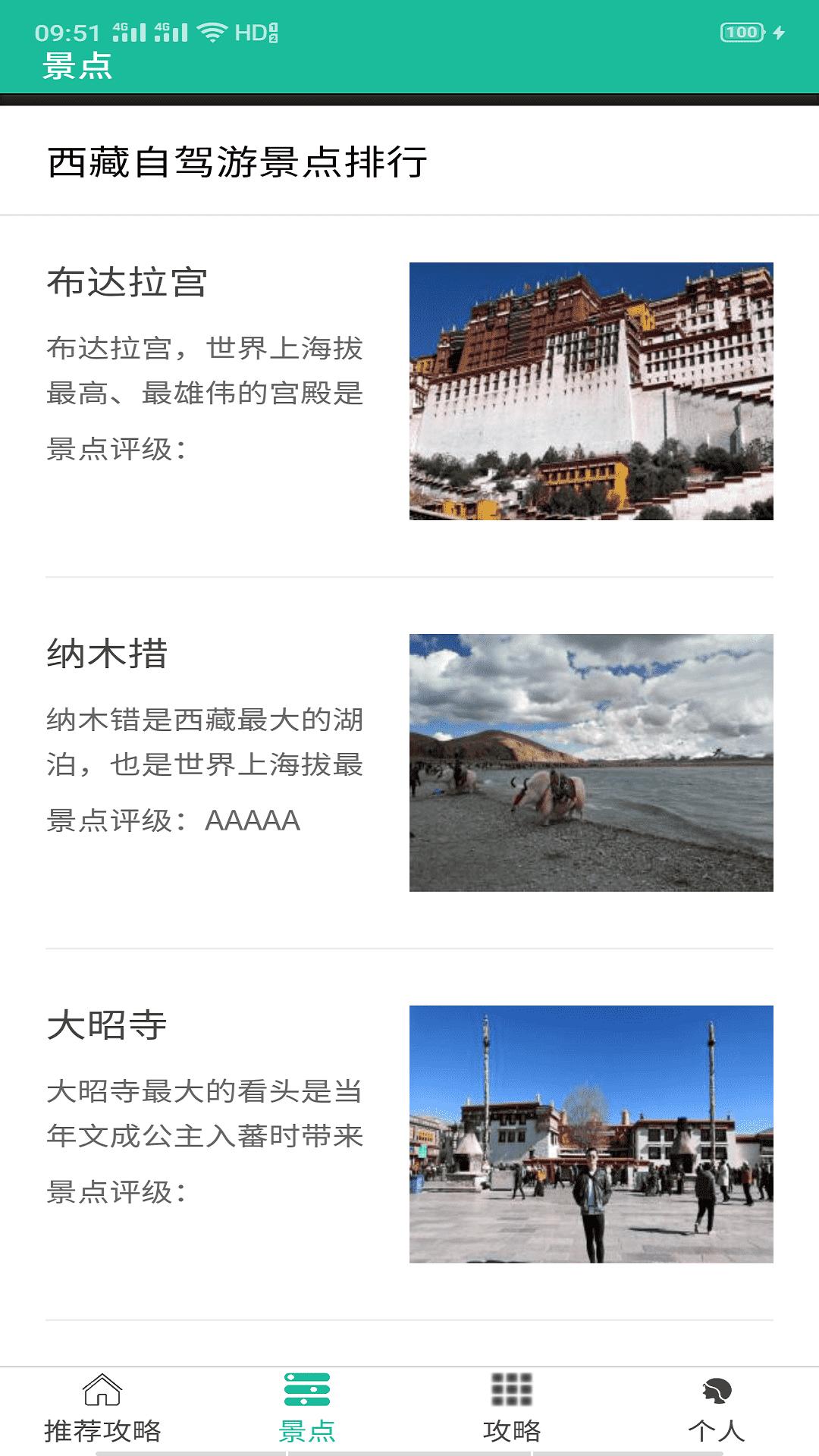 西藏自驾指南截图-2