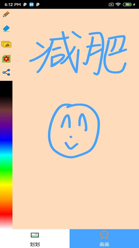 画画壁纸游戏截图3