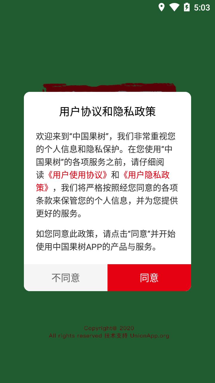 中国果树截图-0