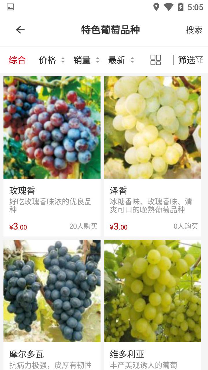中国果树截图-4