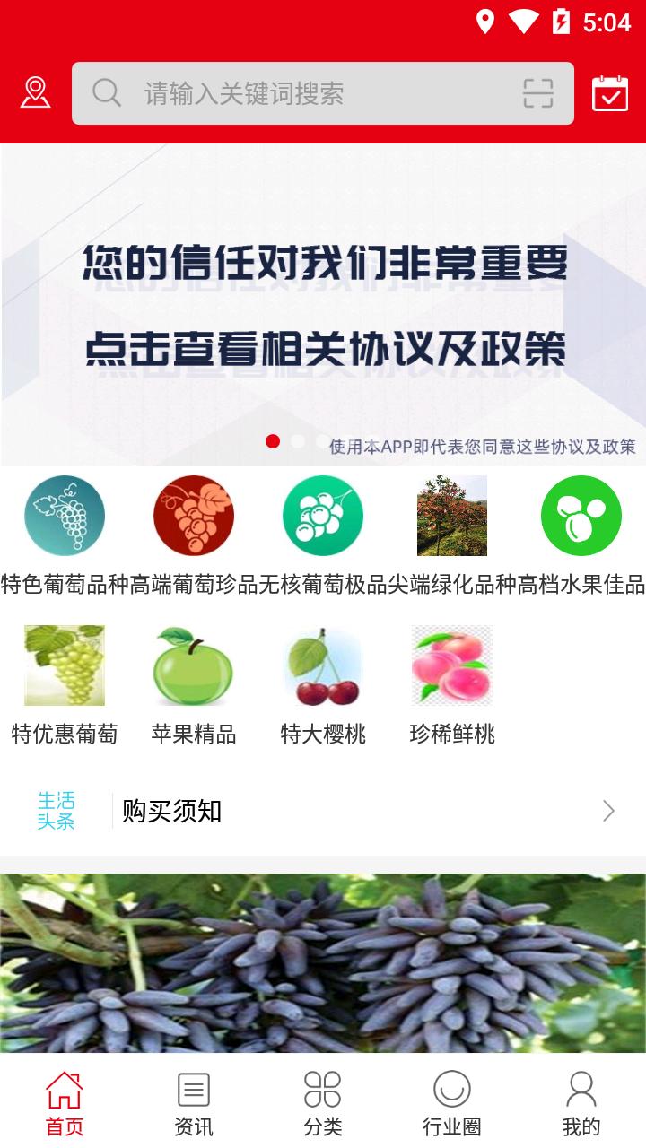中国果树截图-1