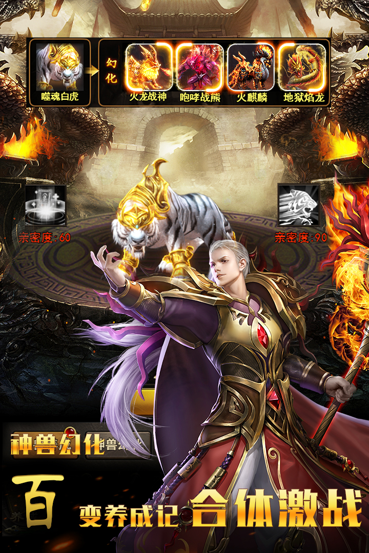 仙魔神域游戏截图2