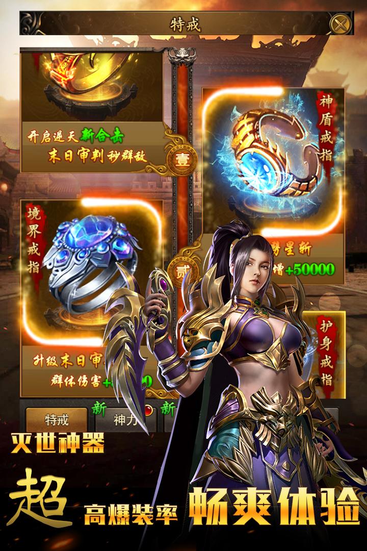 仙魔神域游戏截图3