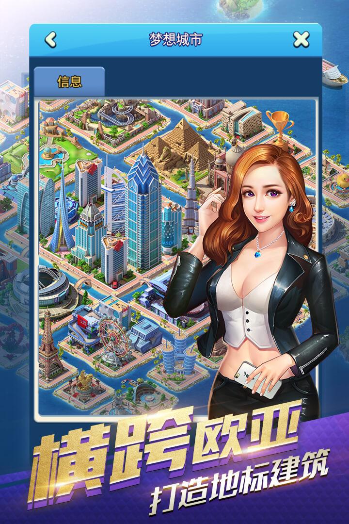 大富豪3游戏截图2