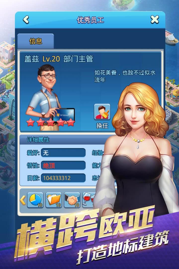 大富豪3游戏截图3