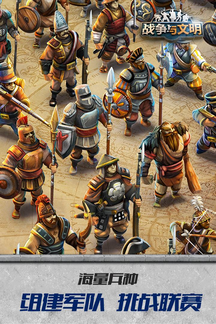 战争与文明游戏截图5