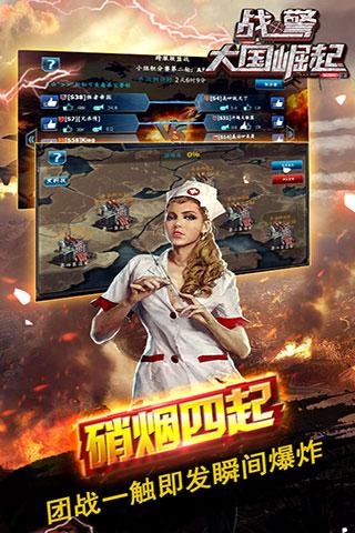 战警:大国崛起游戏截图3