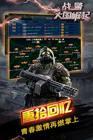 战警:大国崛起游戏截图5
