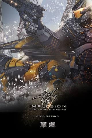 聚爆Implosion截图-0