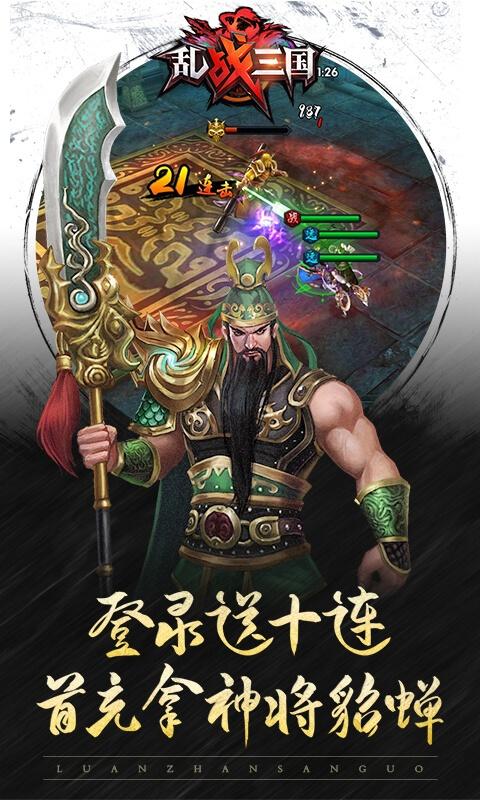 乱!战三国游戏截图3
