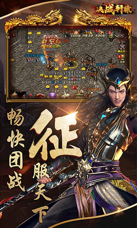 决战轩辕游戏截图4