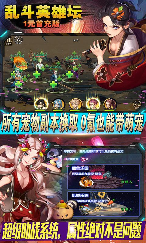 乱斗英雄坛游戏截图5