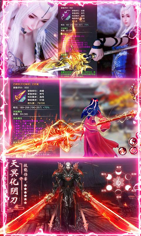 剑阵诛仙游戏截图3