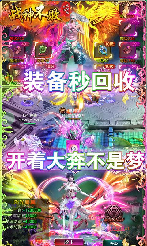 战神不败游戏截图3