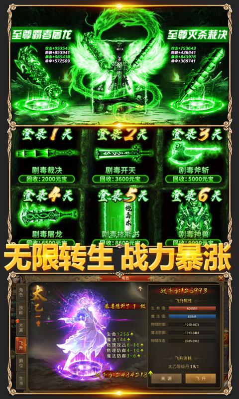 凤凰无双游戏截图5