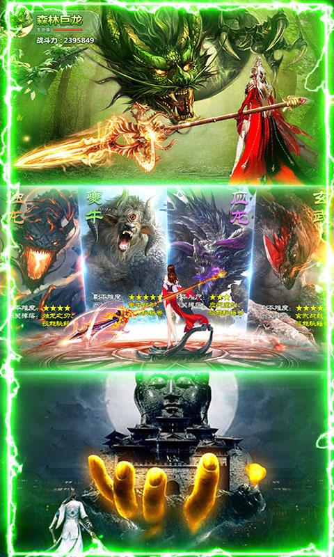 剑阵诛仙游戏截图5