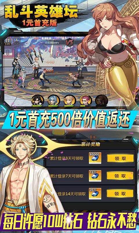 乱斗英雄坛游戏截图3