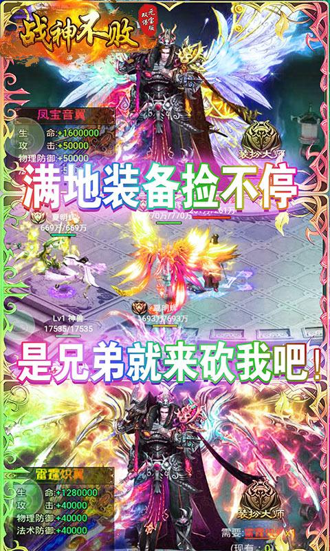 战神不败游戏截图5