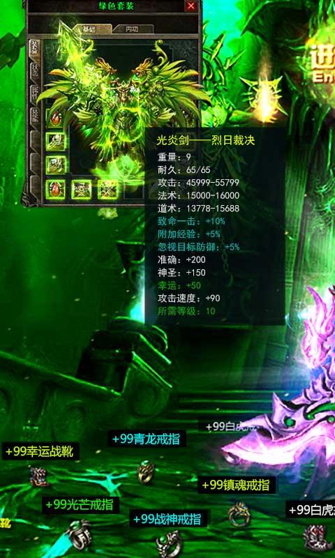 龙城霸业游戏截图1
