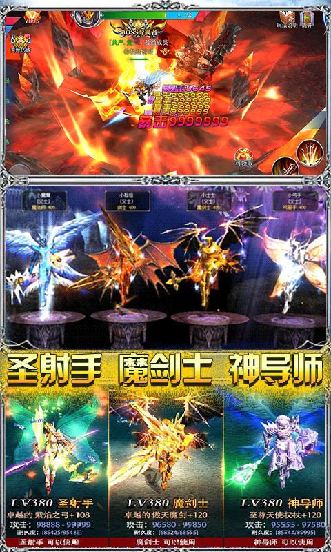 王者魔神游戏截图5