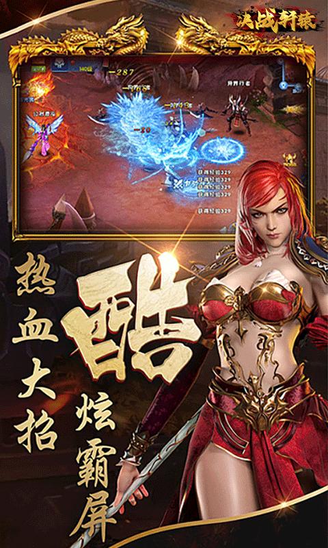 决战轩辕游戏截图2