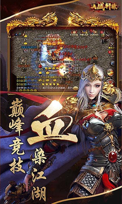 决战轩辕游戏截图1