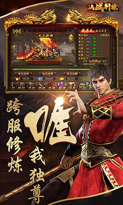 决战轩辕游戏截图5