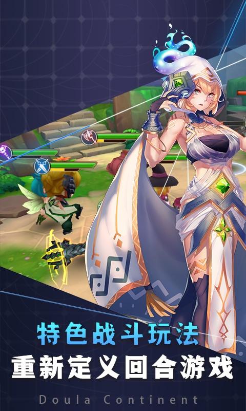 斗魂大陆游戏截图3