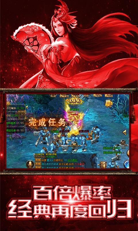 赤血屠龙游戏截图4