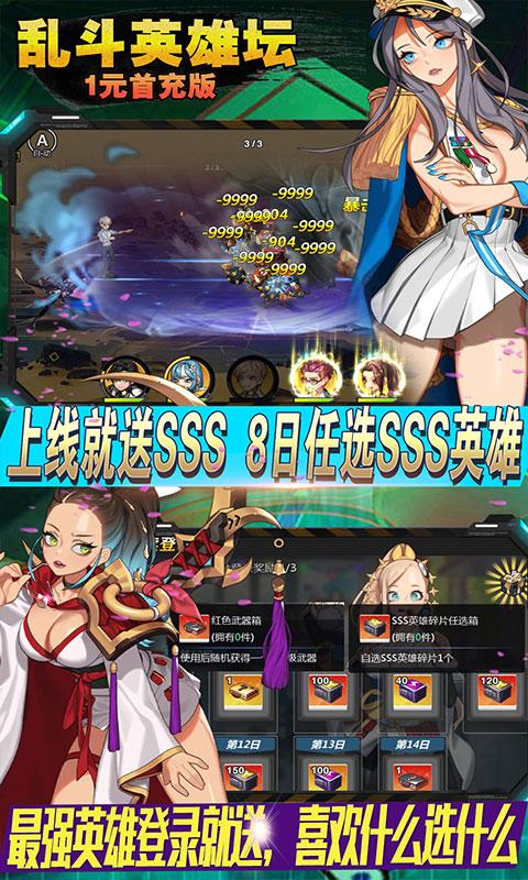 乱斗英雄坛游戏截图4