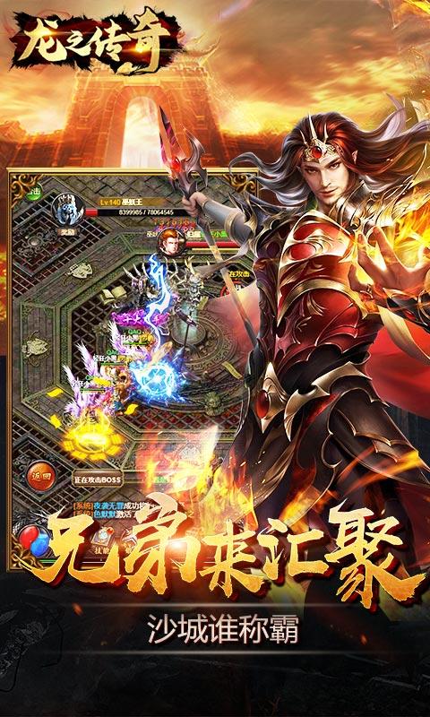 龙之传奇游戏截图4