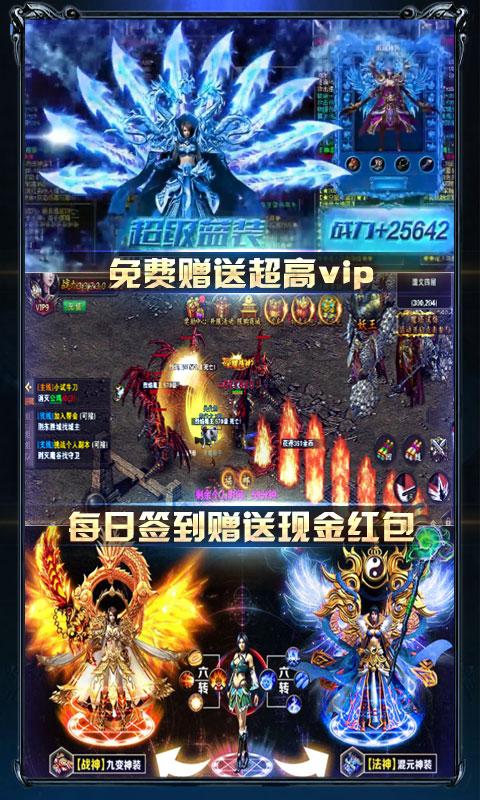 屠龙之刃游戏截图4