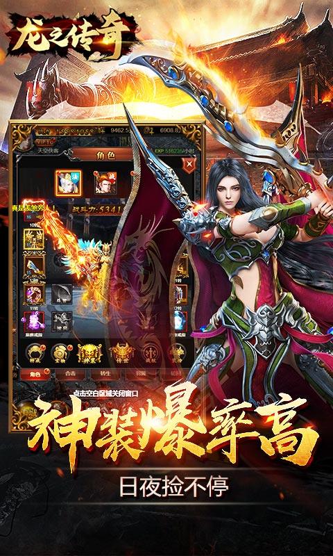 龙之传奇游戏截图3