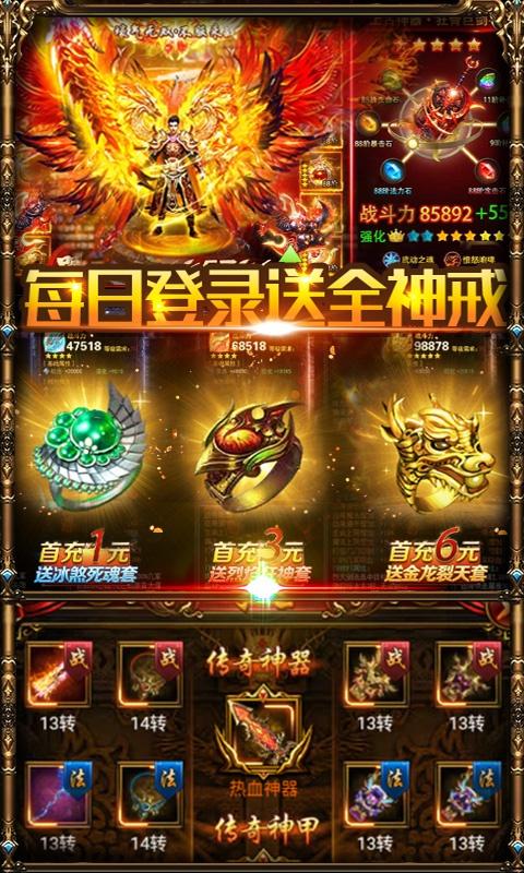逐日战神游戏截图4