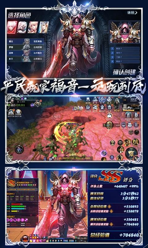 主宰之王游戏截图4