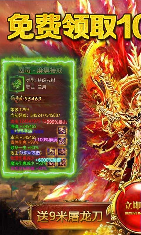 逐日战神游戏截图1