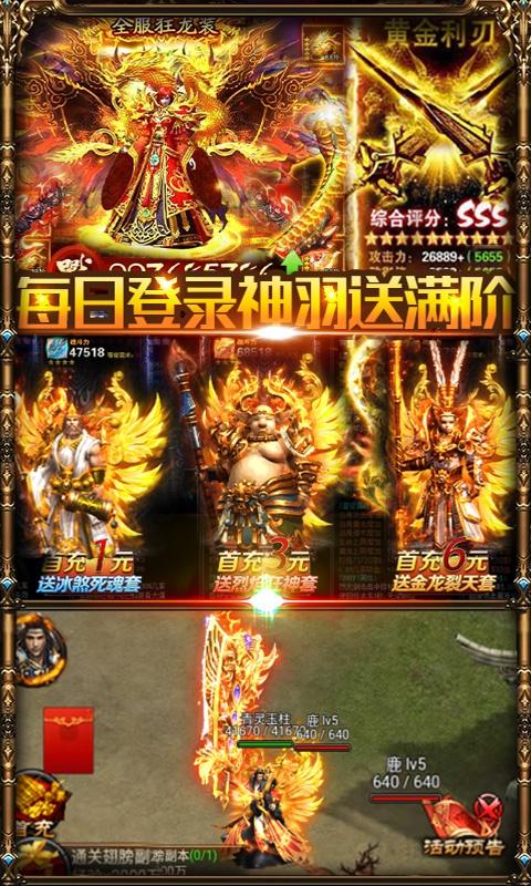 逐日战神游戏截图3