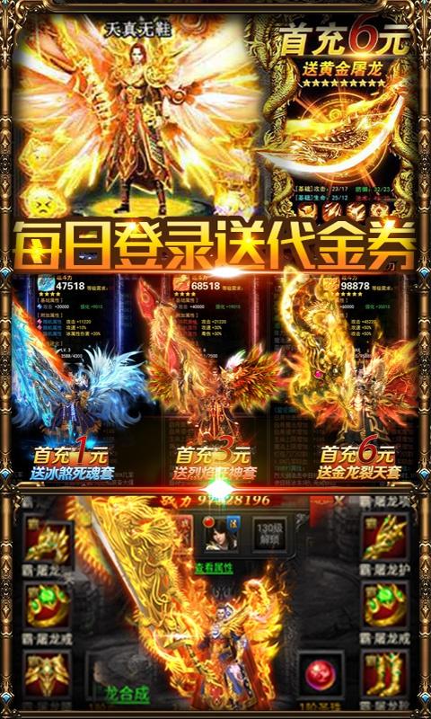 逐日战神游戏截图5