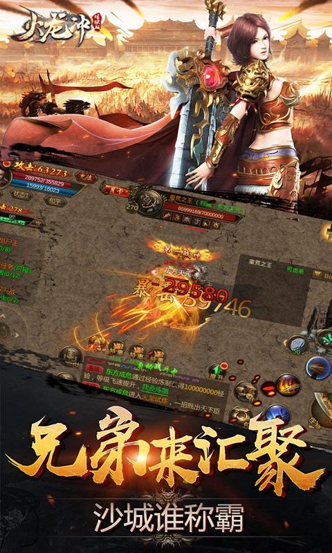 火龙冲游戏截图5