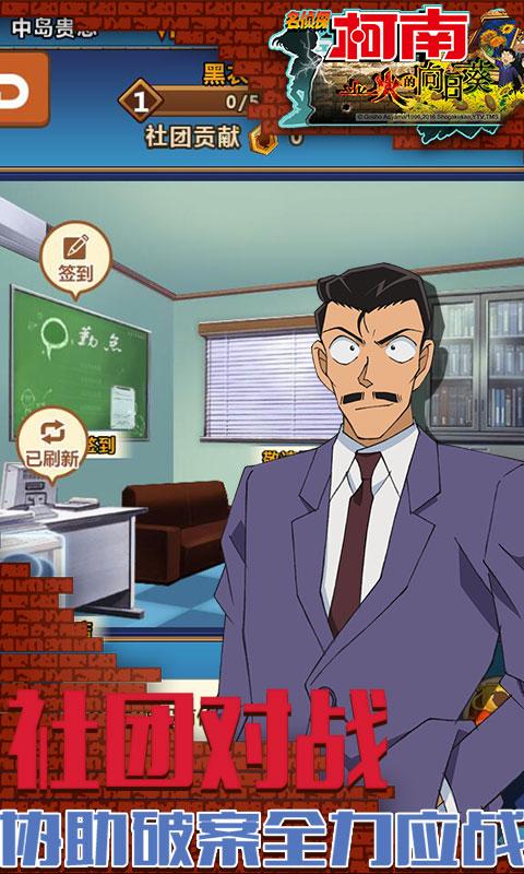 名侦探柯南-业火的向日葵游戏截图3